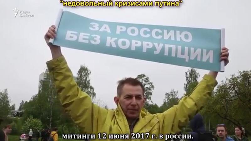 Путину Обещают Оторвать Голову 12 июня 2017 г. на Митингах в России.