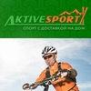 AktiveSport.ru - всё для спорта и отдыха!
