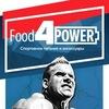 Food4Power.ru - спортивное питание без суеты!