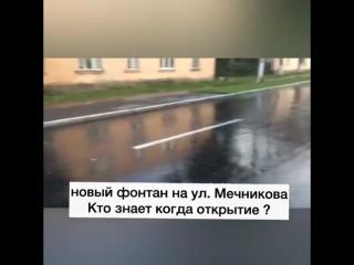 Новый фонтан на ул. Мечникова  Кто знает когда открытие