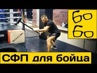 Работа с кувалдой и грифом, упражнения с мячом и гирей - тренировка бойцов (СФП)