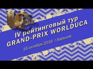 16 октября 2016 г.  IV рейтинговый тур «GRAND-PRIX WORLDUCA», г. Харьков