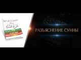 Ислам абу Мухаммад - Второй урок по книге имама Аль Музани Шарх ас сунна