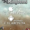 Firefly Studios' Stronghold Kingdoms