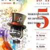 Міжнародний музичний фестиваль O-Fest 2017!