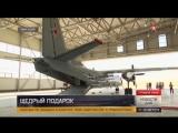 Минобороны РФ передало Киргизии два военно-транспортных самолета Ан-26