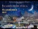 Фестиваль Волшебный Город 2017