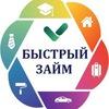Займы и Кредиты в Екатеринбурге Челябинске Омске