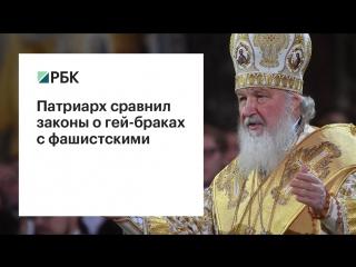 Патриарх Кирилл: законы о гей-браках идут вразрез с «нравственной природой человека»