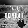 #СТИХИВРУБЛЯХ №1 «ПЕРВЫЙ» 17/01 | Городской клуб