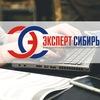 """Консалт-компания """"Эксперт-Сибирь"""""""