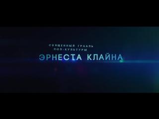 Первому игроку приготовиться 2017 смотреть онлайн бесплатно в хорошем HD качестве официальный трейлер от Атлетик Блог ру