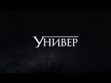 Музыка из рекламы ТНТ - Универ. Долгий путь к новому сезону (Россия) (2017)