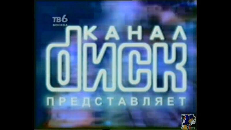 00-2. Диск-канал (заставка, ТВ6. Москва)