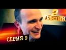 Павлик Наркоман - 2 сезон 9 серия