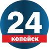 Копейск 24