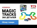 Видео обзор. Magic Tracks на 360 деталей
