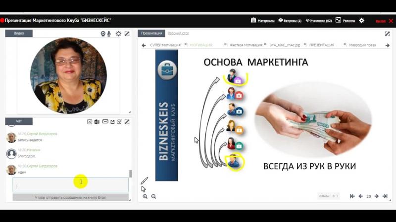 Презентация BiznesKeis 21.06.2017г