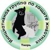 Инициативная группа по защите животных г. Тверь