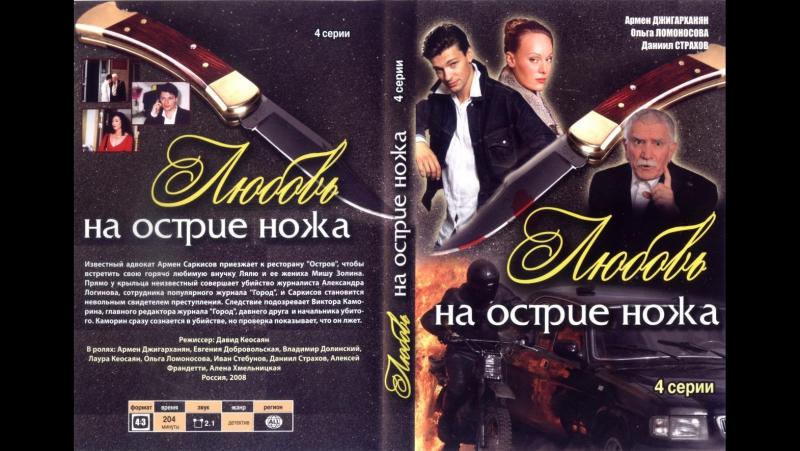 Любовь на острие ножа - ТВ ролик (2007)