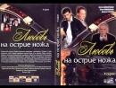 Любовь на острие ножа - ТВ ролик 2007