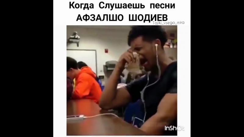 когда слушаешь песни Афзалшо Шодиев.