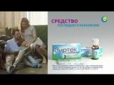 Рекламный блок (Мир, 10.05.2017) Scholl, Ксимелин Экстра, Somat Gold, Халва, Kinder Pinqui, Зиртек