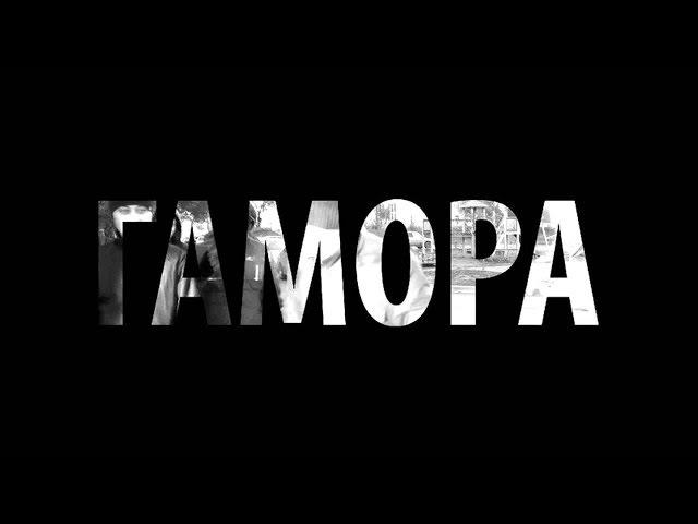 ГАМОРА - АУ ( Gamora ) [ Russian Rap ; русский Рэп ; Rap Russe ; Russischer Rap]