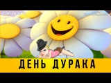 Шуточное поздравление с днем дурака 1 апреля  прикольные видео в день смеха перв ...