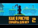 Пиксель арт анимация для инди игр в Photoshop CC. Гайд по pixel art от Арталаски