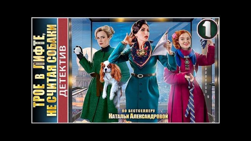 Трое в лифте не считая собаки 2017 1 серия Детектив мелодрама 📽