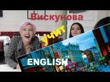 Английский для отпуска или как Мария Вискунова учится говорить по-английски