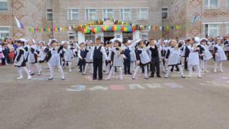 Флешмоб первоклассников МБОУ башкирская гимназия с. Малояз
