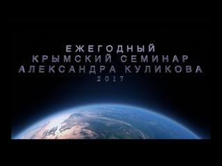 Ежегодный Семинар Кундалини Йоги Александра Куликова в Крыму 2017