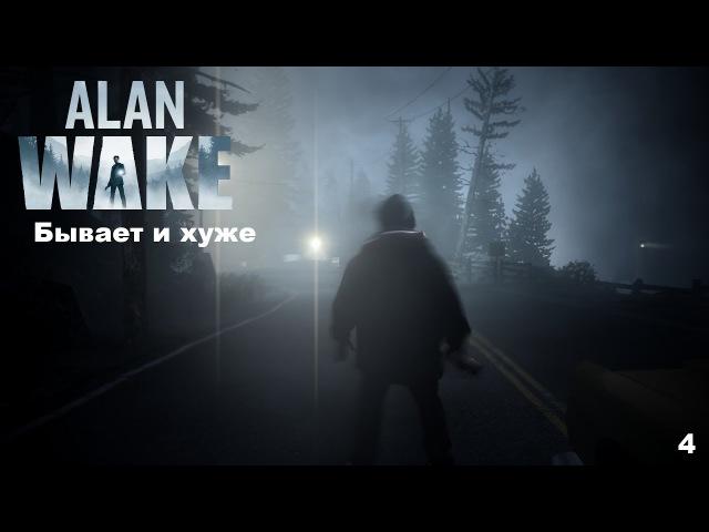 Alan Wake Бывает и хуже