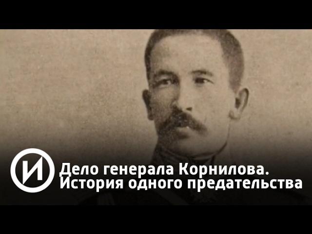 Дело генерала Корнилова. История одного предательства | Телеканал История