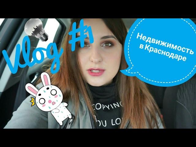 Vlog 1/ Покупка квартиры в Краснодаре/ Стоимость ремонта😖 Видеодневник