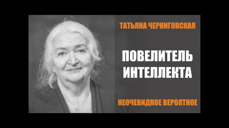 Татьяна Черниговская / Повелитель интеллекта. Неочевидное вероятное