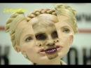 Юлия Тимошенко Ложь во имя власти Дьявол во плоти