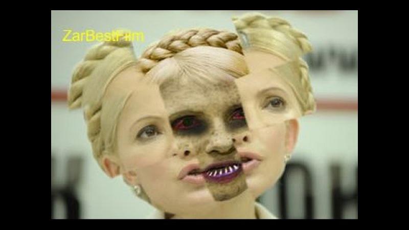 Юлия Тимошенко. Ложь во имя власти! Дьявол во плоти!