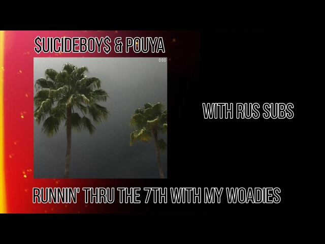 $UICIDEBOY$ x POUYA - RUNNIN' THRU THE 7TH WITH MY WOADIES[with rus/eng subs]\Перевод