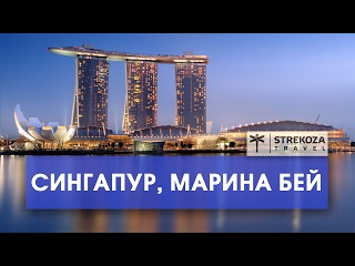 АЗИЯ-ТРИП. Сингапур, отель Марина Бэй, первое впечатление. STREKOZA Travel