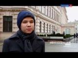 Юношеский симфонический оркестр Юрия Башмета - 12 серия