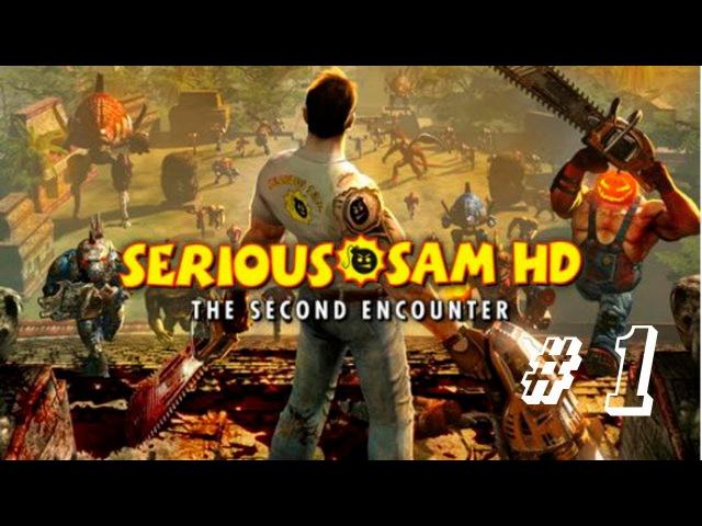 Serious Sam HD Second Encounter Co-op Прохождение Часть 1