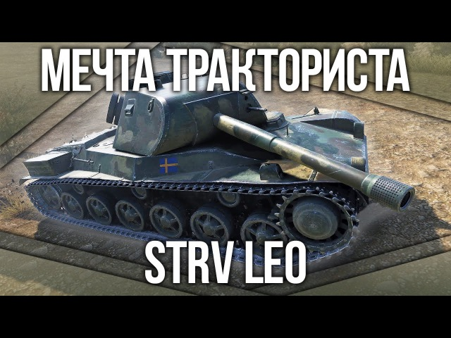 Мечта тракториста (обзор шведского танка Leo)