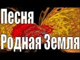 Песня - РОДИМАЯ ЗЕМЛЯ Олег Ухналёв из кинофильма
