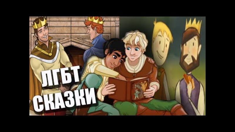 Лучшие гей, лгбт сказки – Топ 5 гей, лгбт сказок || Gay, lgbt fairy tales