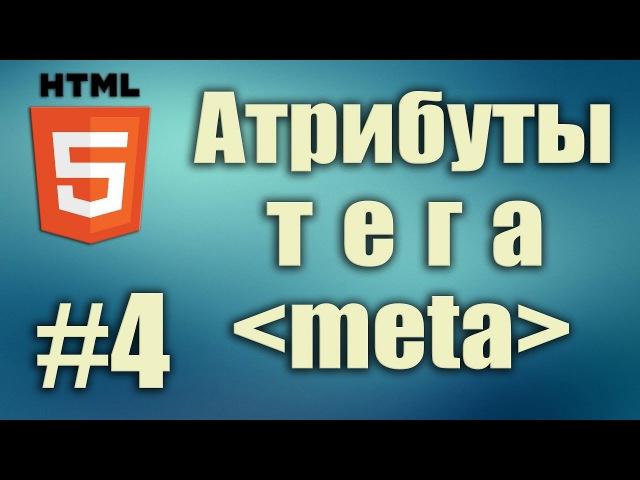Атрибуты тега meta: name, content, http-equiv, charset, description, keywords, robots. HTML5 4
