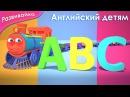 Английский алфавит с весёлым паровозиком Развивающий мультфильм для детей