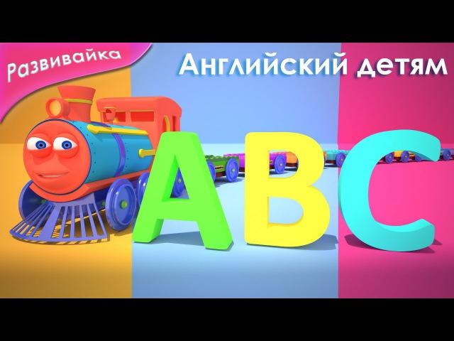 Английский алфавит с весёлым паровозиком | Развивающий мультфильм для детей